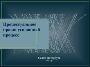 Процессуальное право: уголовный процесс Санкт-Петербург 2013
