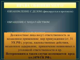 ПРАВА ОБВИНЯЕМОГО ОЗНАКОМЛЕНИЕ С ДЕЛОМ (фиксируется в протоколе) ОБРАЩЕНИЕ С