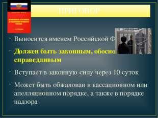 ПРИГОВОР Выносится именем Российской Федерации Должен быть законным, обоснова
