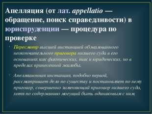 Апелляция (от лат.appellatio — обращение, поиск справедливости) в юриспруден