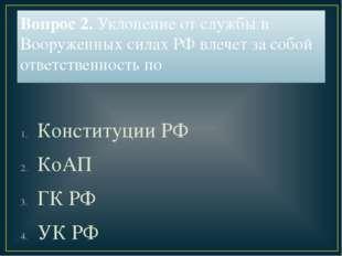 Вопрос 2. Уклонение от службы в Вооруженных силах РФ влечет за собой ответств