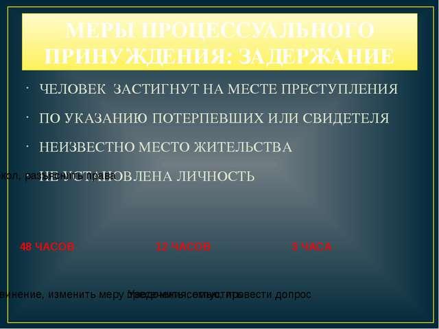 МЕРЫ ПРОЦЕССУАЛЬНОГО ПРИНУЖДЕНИЯ: ЗАДЕРЖАНИЕ ЧЕЛОВЕК ЗАСТИГНУТ НА МЕСТЕ ПРЕСТ...
