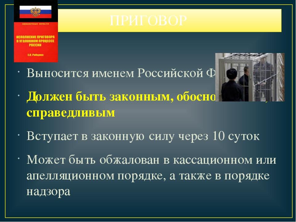 ПРИГОВОР Выносится именем Российской Федерации Должен быть законным, обоснова...