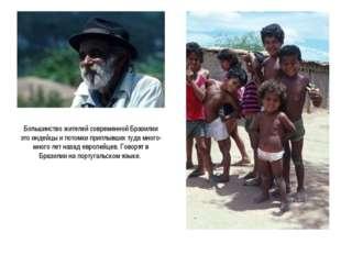 Большинство жителей современной Бразилии это индейцы и потомки приплывших туд