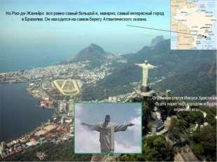 Но Рио-де-Жанейро все равно самый большой и, наверно, самый интересный город