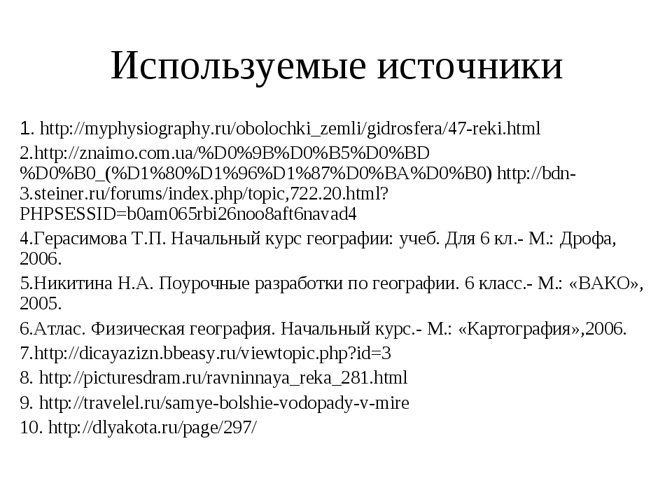 Используемые источники 1. http://myphysiography.ru/obolochki_zemli/gidrosfera...