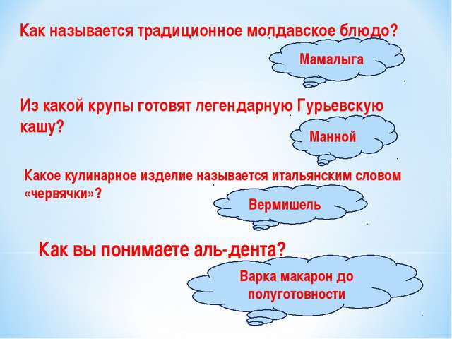 Как называется традиционное молдавское блюдо? Мамалыга Из какой крупы готовят...