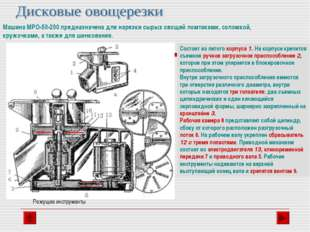 Машина МРО-50-200 предназначена для нарезки сырых овощей ломтиками, соломкой,