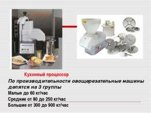 Кухонный процессор По производительности овощерезательные машины делятся на 3