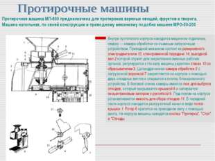 Протирочная машина МП-800 предназначена для протирания вареных овощей, фрукто
