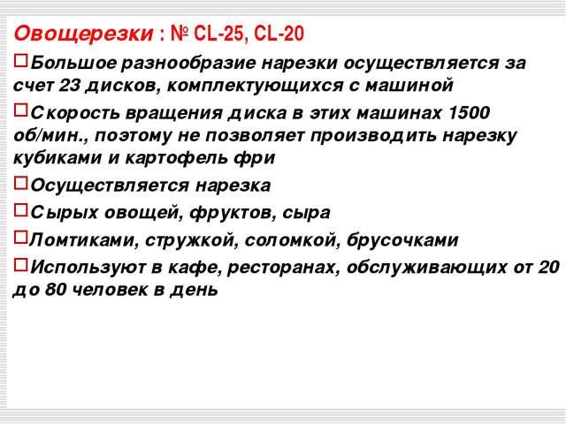 Овощерезки : № СL-25, CL-20 Большое разнообразие нарезки осуществляется за сч...