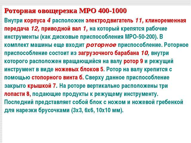 Роторная овощерезка МРО 400-1000 Внутри корпуса 4 расположен электродвигатель...