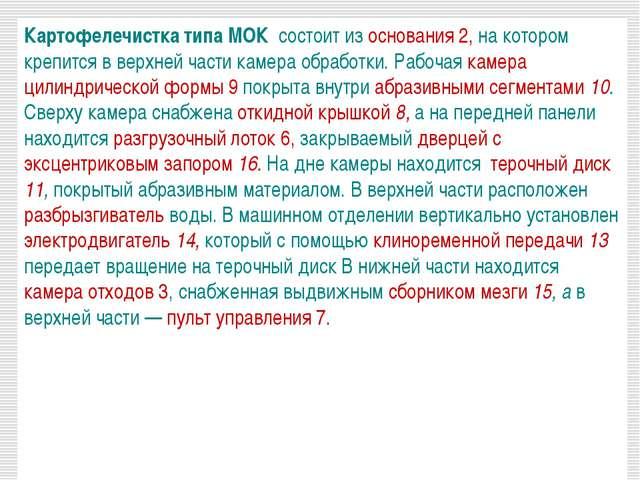 Картофелечистка типа МОК состоит из основания 2, на котором крепится в верхне...