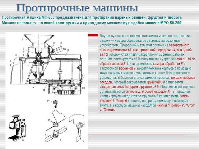 Протирочная машина МП-800 предназначена для протирания вареных овощей, фрукто...