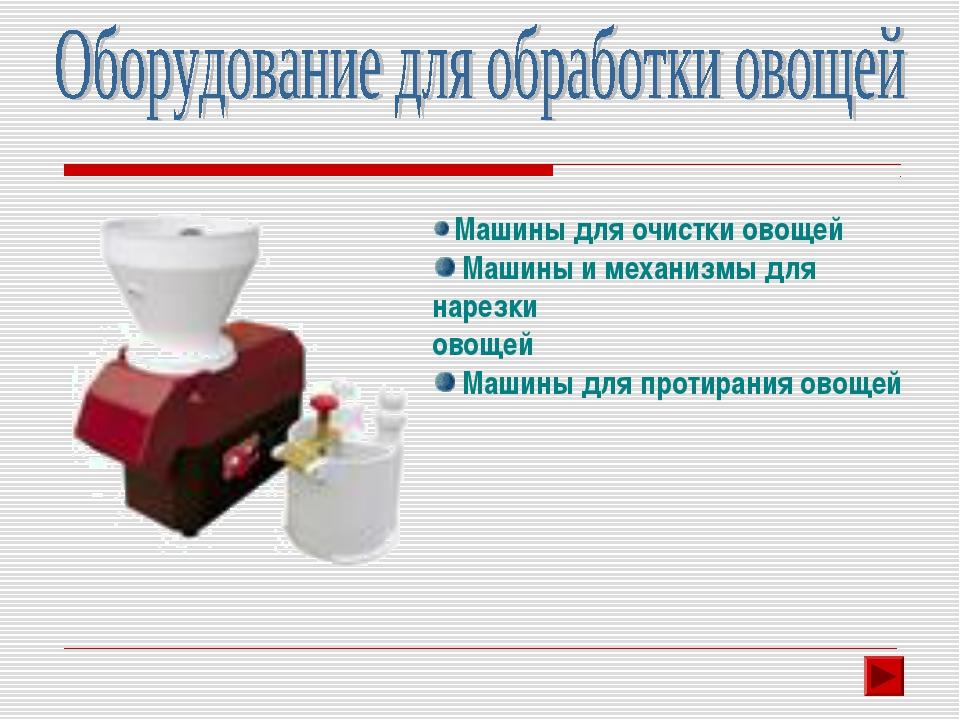 Машины для очистки овощей Машины и механизмы для нарезки овощей Машины для п...