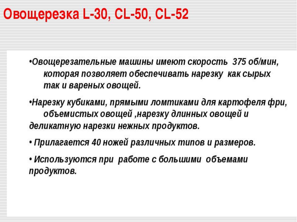 Овощерезка L-30, CL-50, CL-52