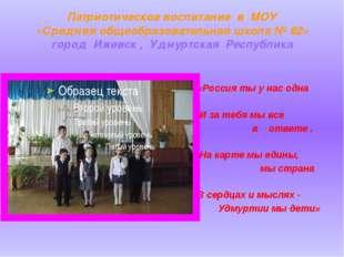 Патриотическое воспитание в МОУ «Средняя общеобразовательная школа № 62» горо