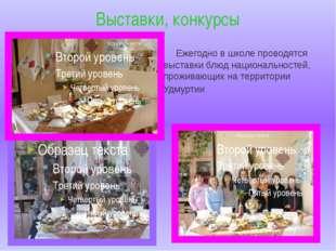 Выставки, конкурсы Ежегодно в школе проводятся выставки блюд национальностей,