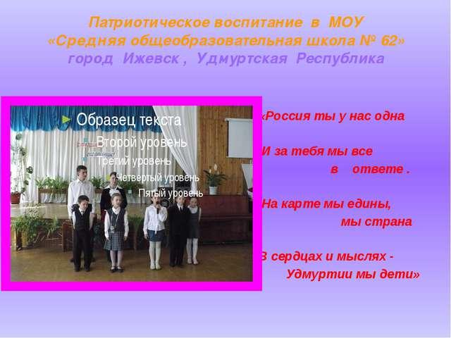 Патриотическое воспитание в МОУ «Средняя общеобразовательная школа № 62» горо...