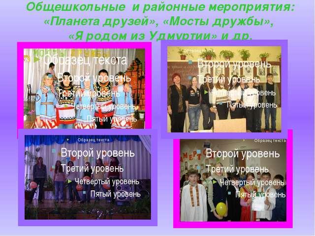 Общешкольные и районные мероприятия: «Планета друзей», «Мосты дружбы», «Я род...