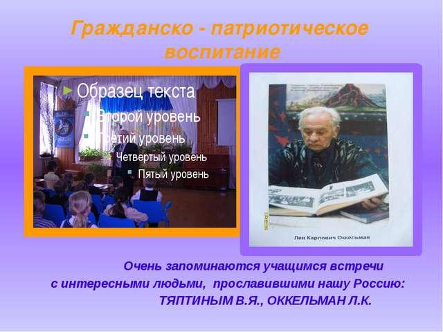 Гражданско - патриотическое воспитание Очень запоминаются учащимся встречи с...