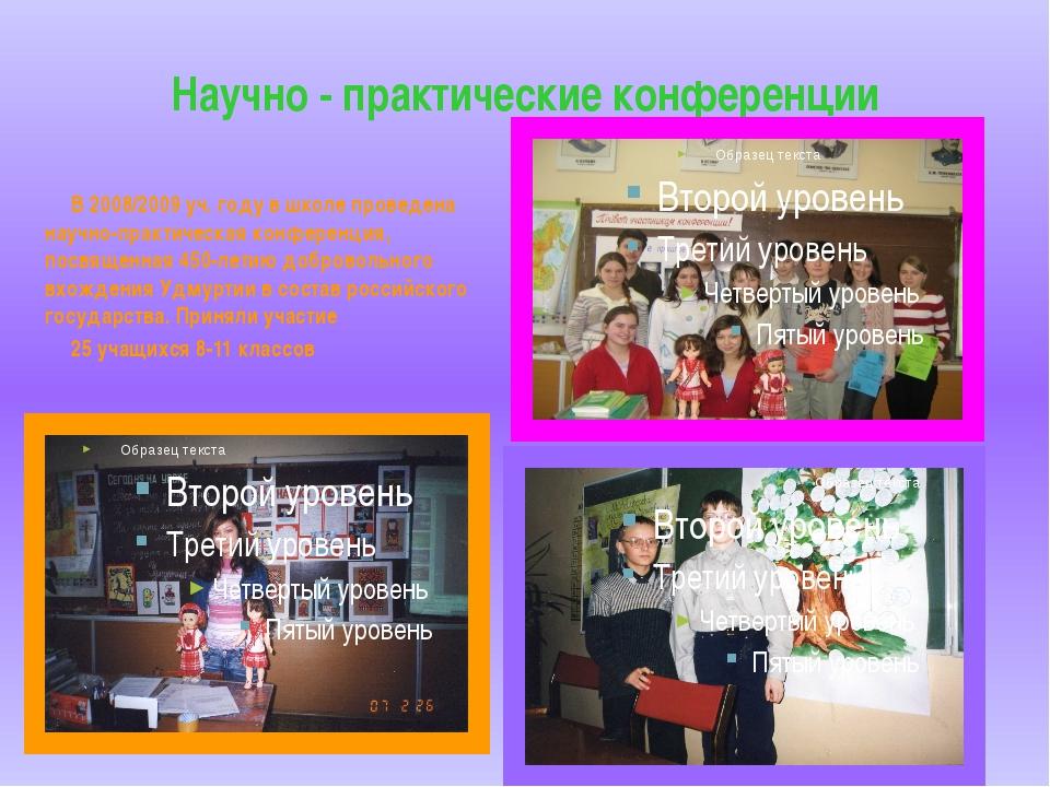 Научно - практические конференции В 2008/2009 уч. году в школе проведена науч...