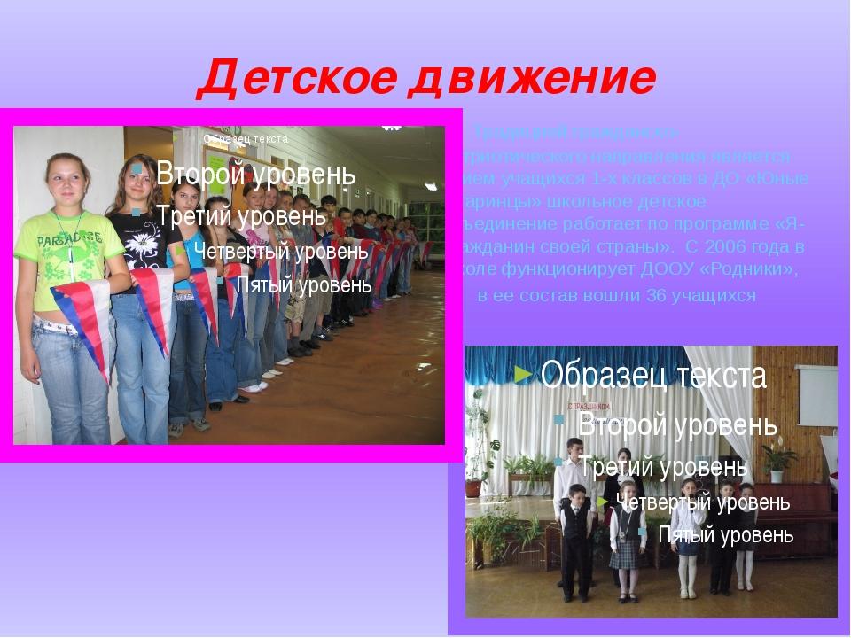 Детское движение Традицией гражданско-патриотического направления является пр...