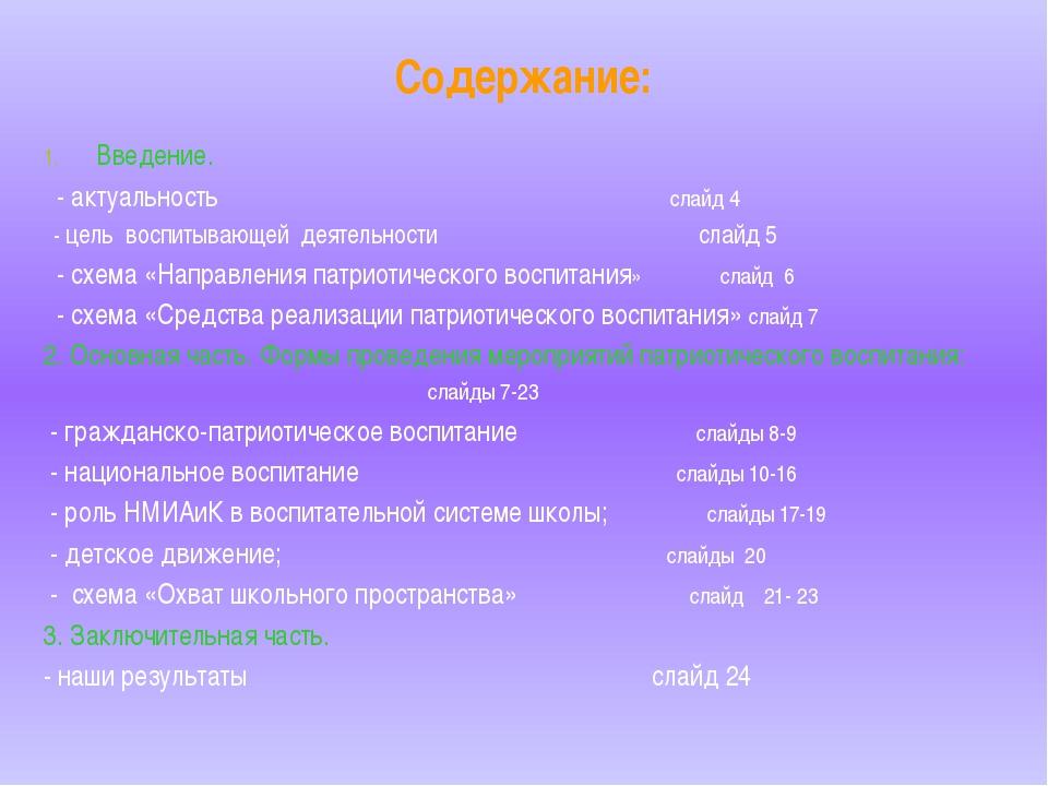 Содержание: Введение. - актуальность слайд 4 - цель воспитывающей деятельност...