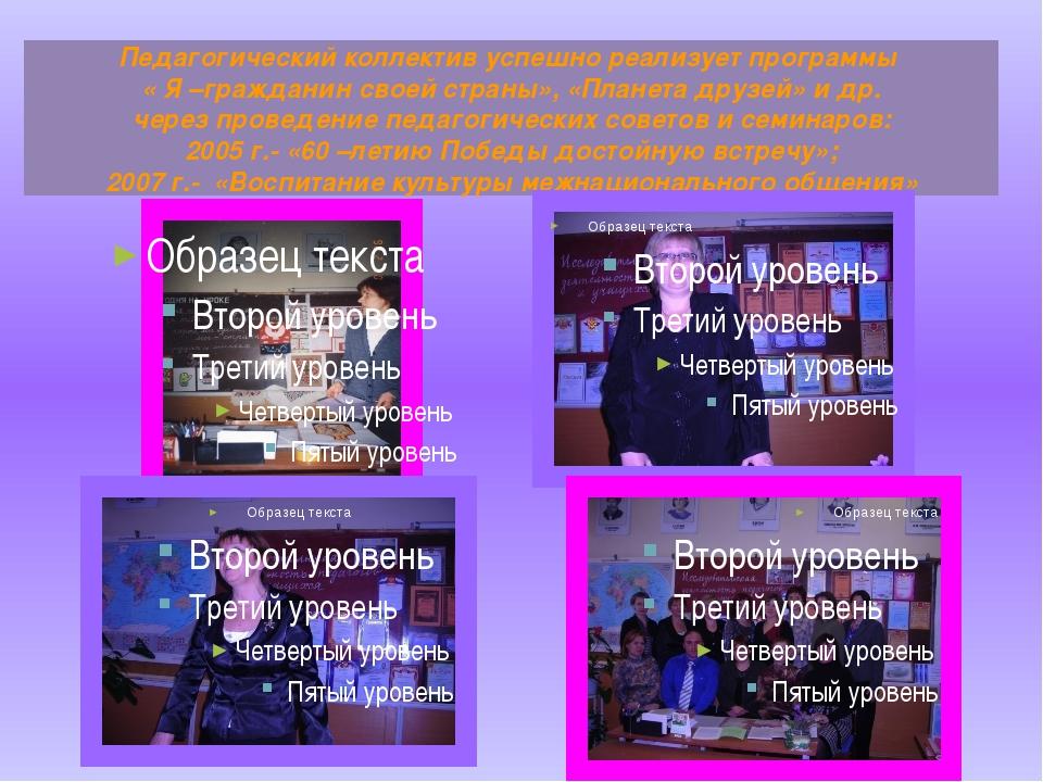 Педагогический коллектив успешно реализует программы « Я –гражданин своей стр...