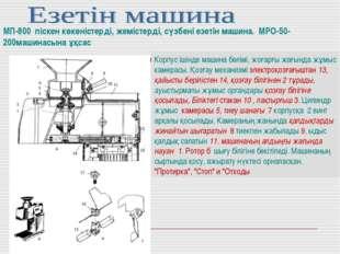 МП-800 піскен көкөністерді, жемістерді, сүзбені езетін машина. МРО-50-200маши