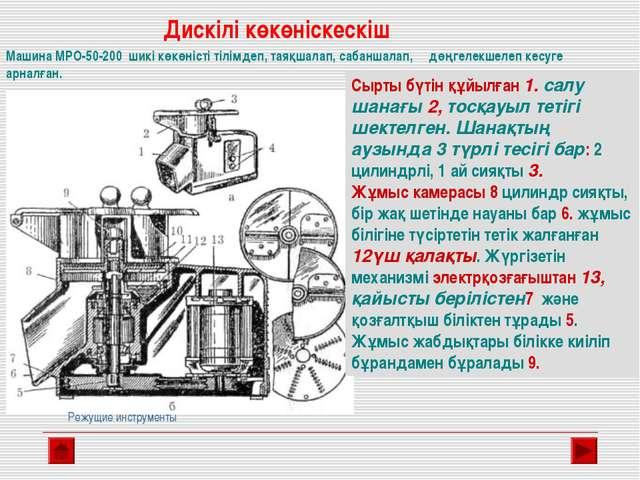 Машина МРО-50-200 шикі көкөністі тілімдеп, таяқшалап, сабаншалап, дөңгелекшел...