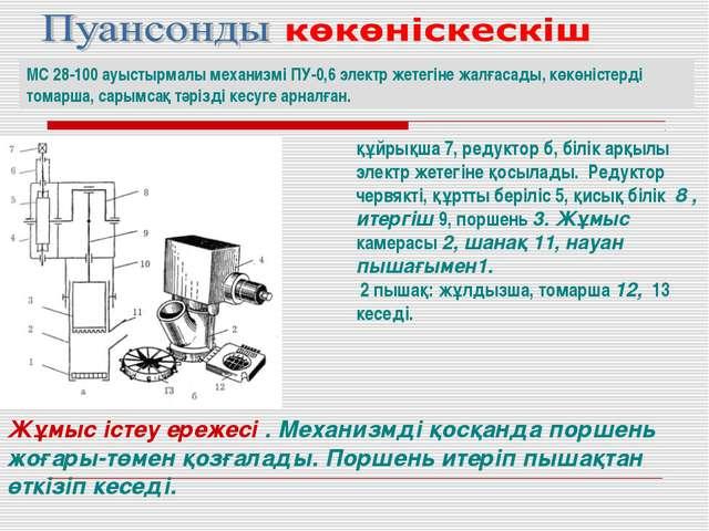 МС 28-100 ауыстырмалы механизмі ПУ-0,6 электр жетегіне жалғасады, көкөністерд...