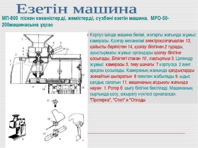 МП-800 піскен көкөністерді, жемістерді, сүзбені езетін машина. МРО-50-200маши...