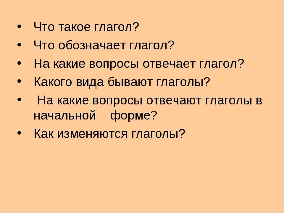 Что такое глагол? Что обозначает глагол? На какие вопросы отвечает глагол? Ка...