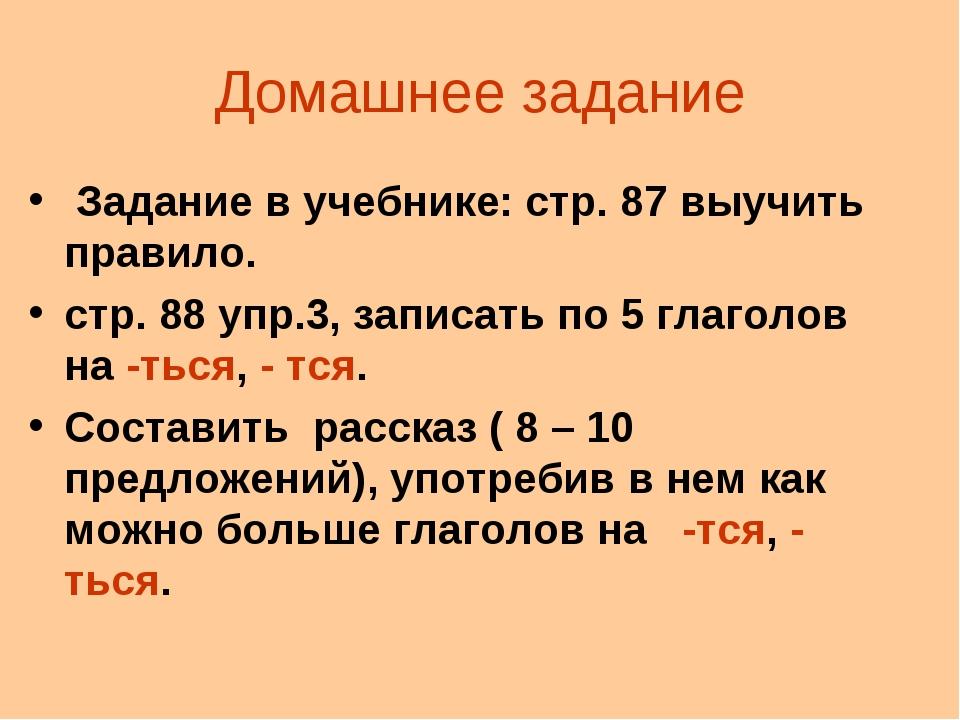 Домашнее задание Задание в учебнике: стр. 87 выучить правило. стр. 88 упр.3,...
