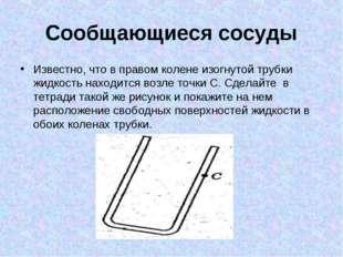 Сообщающиеся сосуды Известно, что в правом колене изогнутой трубки жидкость н