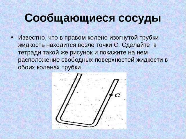 Сообщающиеся сосуды Известно, что в правом колене изогнутой трубки жидкость н...