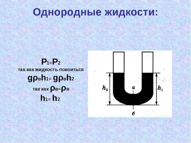 Однородные жидкости: P1=P2 так как жидкость покоиться gρвh1= gρвh2 так как ρв...