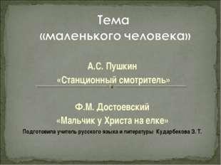 А.С. Пушкин «Станционный смотритель» Ф.М. Достоевский «Мальчик у Христа на ел