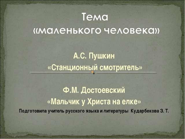 А.С. Пушкин «Станционный смотритель» Ф.М. Достоевский «Мальчик у Христа на ел...