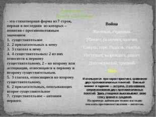 Рефлексия: Прием «Даймонд» - это стихотворная форма из 7 строк, первая и посл