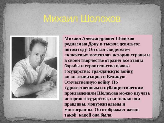 Михаил Шолохов Михаил Александрович Шолохов родился на Дону в тысяча девятьсо...