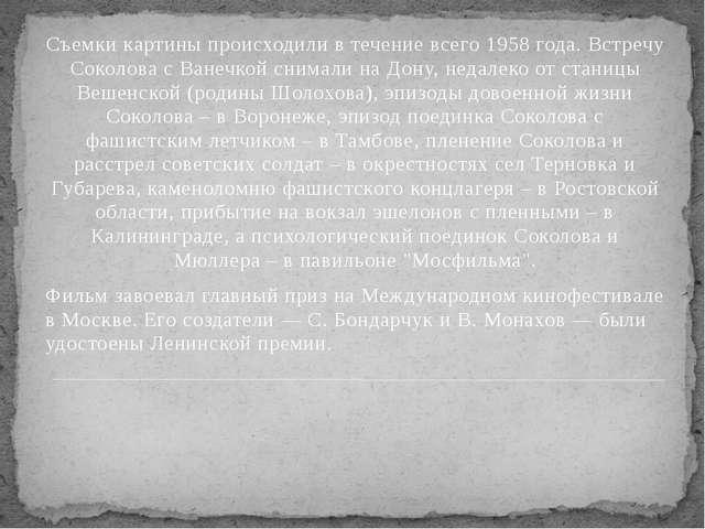 Съемки картины происходили в течение всего 1958 года. Встречу Соколова с Ване...
