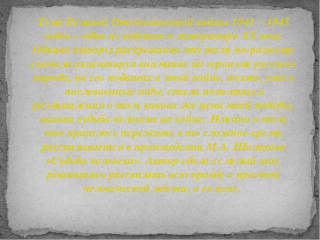 Тема Великой Отечественной войны 1941 – 1945 годов – одна из ведущих в литера...