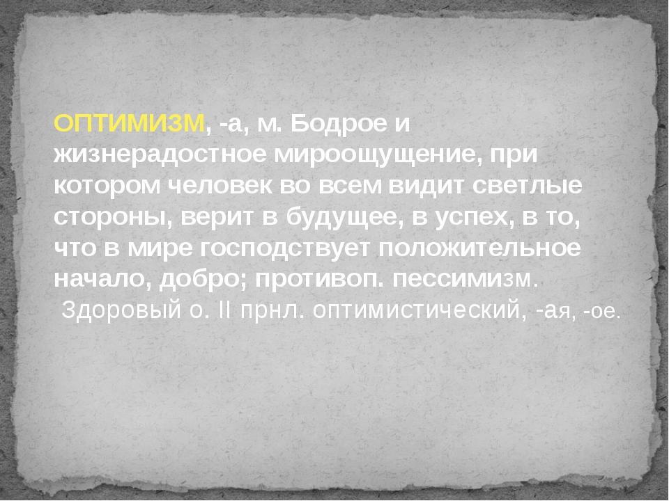 ОПТИМИЗМ, -а, м. Бодрое и жизнерадостное мироощущение, при котором человек в...