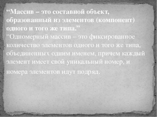 """""""Массив – это составной объект, образованный из элементов (компонент) одного..."""