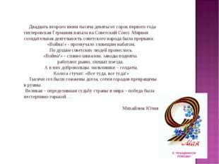 Двадцать второго июня тысяча девятьсот сорок первого года гитлеровская Герма