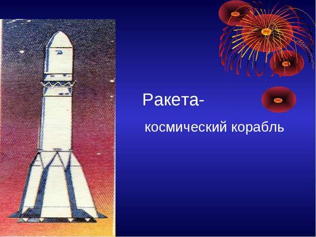 Ракета- космический корабль