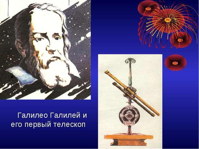 Галилео Галилей и его первый телескоп