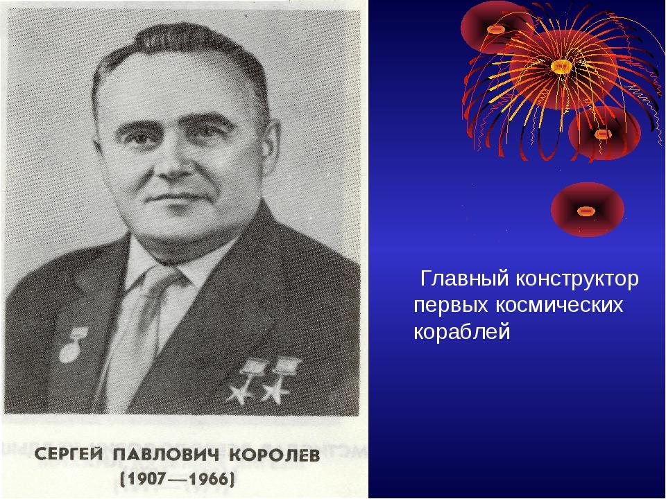 Главный конструктор первых космических кораблей